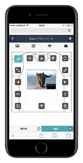 モバイル用デザインツール ベータ版を公開しました!