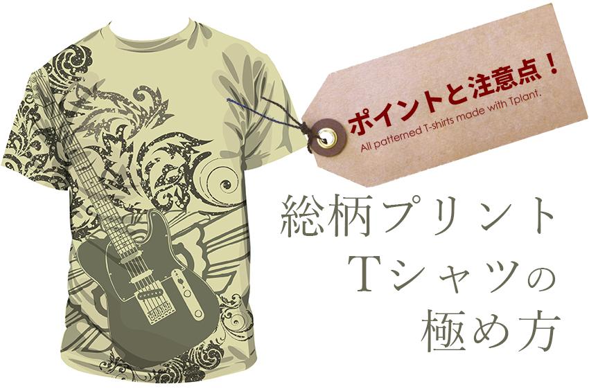 総柄オリジナルTシャツの魅力と作る際のポイント