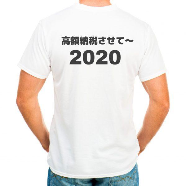 クラスTシャツのおもしろ背ネーム大全集